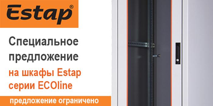 estap шкафы